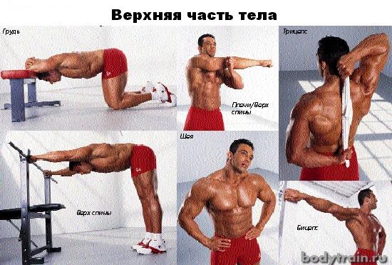 Заминка на верхнюю часть тела